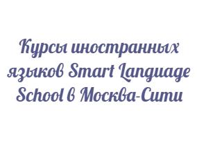 Smart Language School  - курсы английского языка
