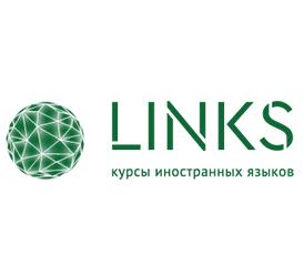 Курсы иностранных языков LINKS  - курсы английского языка